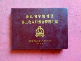1983年 浙江省宁波地区第三次人口普查资料汇编
