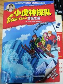 小虎神探队·雪怪之谜