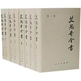 艾思奇全书 1-8卷【共8册