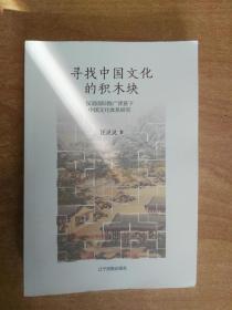 寻找中国文化的积木块:汉语国际推广背景下中国文化体系研究
