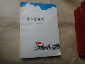 博巴金珠玛 著名红色教授钱亦石先生的长子原湖北省省文化局副局长民革中央第五、第六届委员会委员钱远铎签名藏书