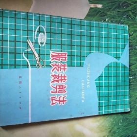 服装裁剪法<带语录,1972年>