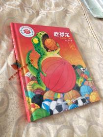 中国第一套微童话经典作品集:吃球龙(美绘版)