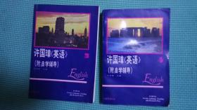 许国璋英语第3、4册(附自学辅导)1992重印本 合售2本