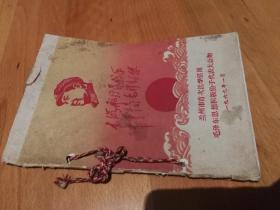 兰州市首次活学活用毛泽东思想积极分子代表大会1969年1月 毛泽东林彪照片多张