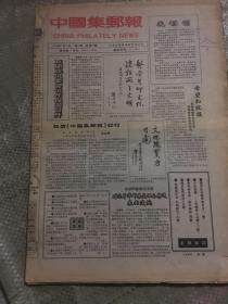 中國集郵報 1992年 創刊號 7月1日第1期至12月30日第27期 (缺第15期)