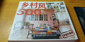 乡村风空间设计500//台湾设计师不传的私房秘技