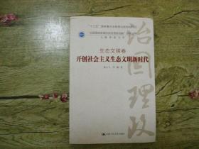 """开创社会主义生态文明新时代(""""治国理政新理念新思想新战略""""研究丛书·生态文明卷)"""