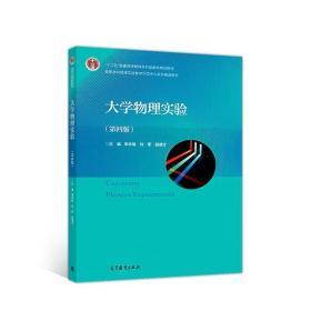 库存书 大学物理实验(第四版)