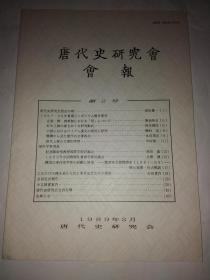 唐代史研究会会报 第2 号(日文版)