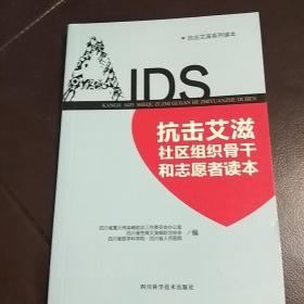 抗击艾滋社区组织骨干和志愿者读本
