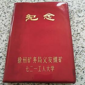 纪念日记本﹤徐州矿务局义安煤矿721工人大学﹥