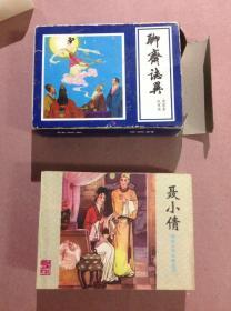 【特惠】《聊斋志异》故事选连环画 一盒10册合售