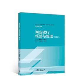 商业银行经营与管理 第二版第2版 鲍静海 高等教育出版社