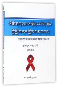 预防艾滋病健康教育知识问答(藏汉对照)