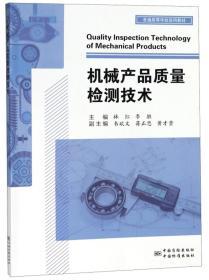 机械产品质量检测技术/普通高等学校适用教材
