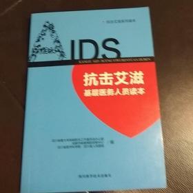 抗击艾滋基层医务人员读本