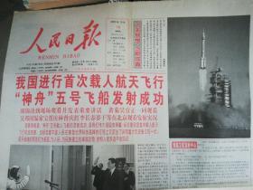原版人民日报(2003年10月16日)(只有第1--4版,其余缺,有神舟五号飞船发射成功内容)