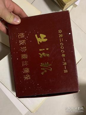 绝版珍藏丝绸报2000年[生活报]带公证书 共2000份 带盒!