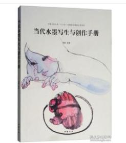 拍前咨询】 当代水墨写生与创作手册   9E23a