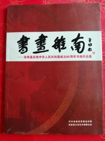 书画洛南——洛南县庆祝中华人民共和国成立60周年书画作品集