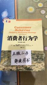 消费者行为学(原书第12版)