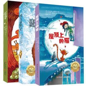 意大利汽船奖儿童动物小说系列(套装共3本)