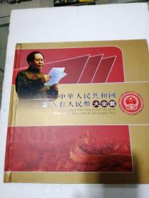 第五套人民币大全套册(1999一2005),(空册)。
