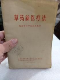 《草药新医疗法》(西医学习中医试用教材)一册