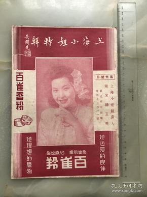 1946年——风光号外《上海小姐特辑》16开一册全全部都是图版!(名嫒、影星、歌星、舞星、坤伶)——为了20亿善款,杜月笙举办了上海选美大赛,最后的冠军却神秘失踪!