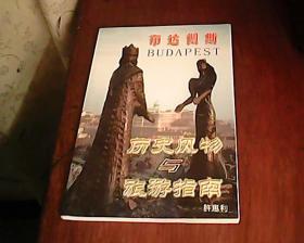 布达佩斯历史风物与旅游指南(作者签赠本)