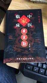 中国百年百名中医临床家丛书.黄宗勖
