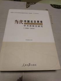当代中国社区教育学术思想史研究(1986一2016)