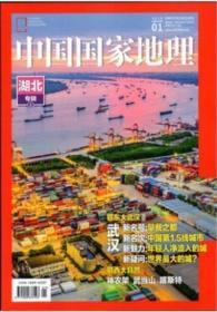 中国国家地理2019年1月总第699期 湖北专辑上