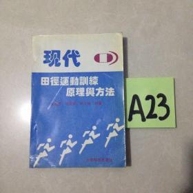 现代田径运动训练与方法~~~~~~满25包邮!