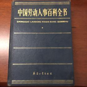 中国劳动人事百科全书(修订版)