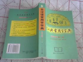 古汉语学生字典