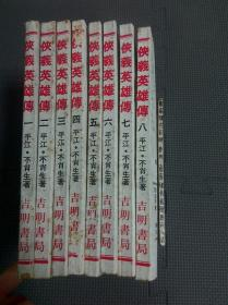 侠义英雄传》平装1~8册全