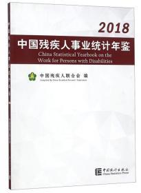 中国残疾人事业统计年鉴(2018)