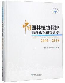中国园林植物保护高端论坛报告荟萃2009-2018