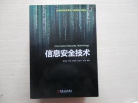 信息安全技术  323