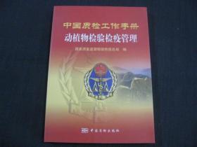中国质检工作手册: 动植物检验检疫管理