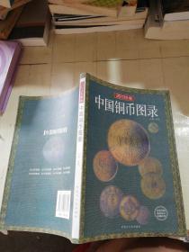 中国铜币图录 (2013年版)