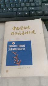 中西医结合防治病毒性肝炎