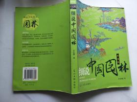 细说中国园林 /