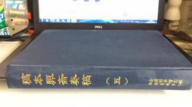 稿本顨斋奏稿(第5册)