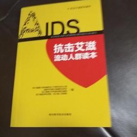 抗击艾滋流动人群读本