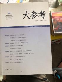 领导智库报告【大参考】1805