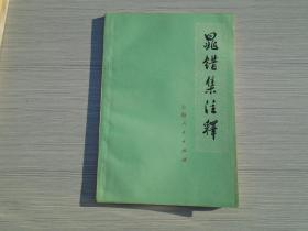 晁错集注释(32开平装1本 原版正版书,包真。详见书影)