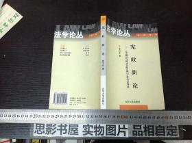 宪政新论 全球化时代的法与社会变迁